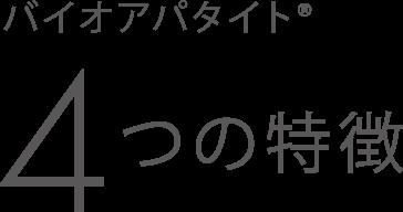 バイオアパタイト®4つの特徴