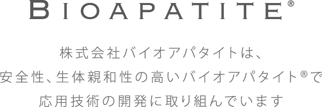 BIOAPATITE%reg; 株式会社バイオアパタイトは、安全性、生体親和性の高いバイオアパタイト®で応用技術の開発に取り組んでいます