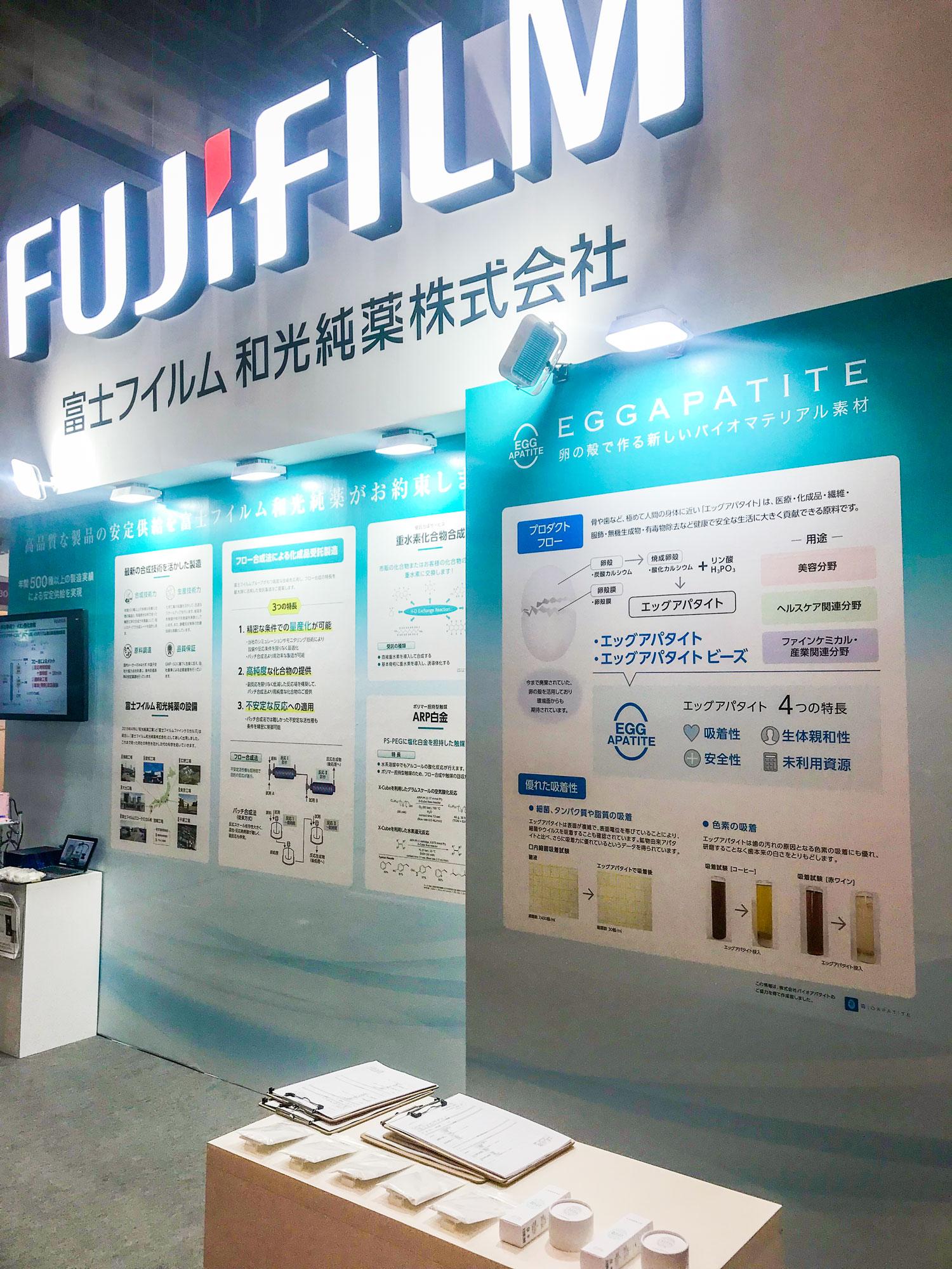 ファインケミカルジャパン2019の富士フイルム和光純薬工業株式会社様のブース